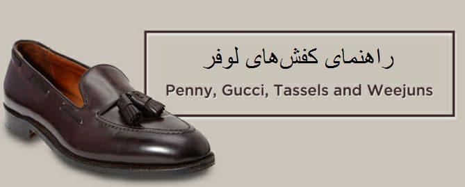 راهنمای کفش لوفر