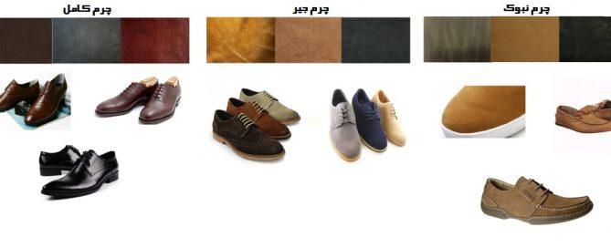 چرم مناسب کفش persiahandicraft.com