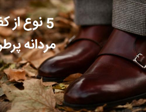 5 نوع از انواع کفش مردانه پرطرفدار