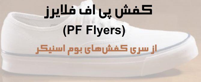 کفش پی اف فلایرز (PF Flyers) از سری کفشهای بوم اسنیکر
