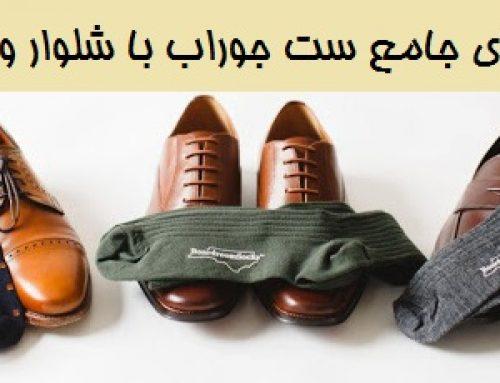 راهنمایی جامع برای ست جوراب با شلوار و کفش