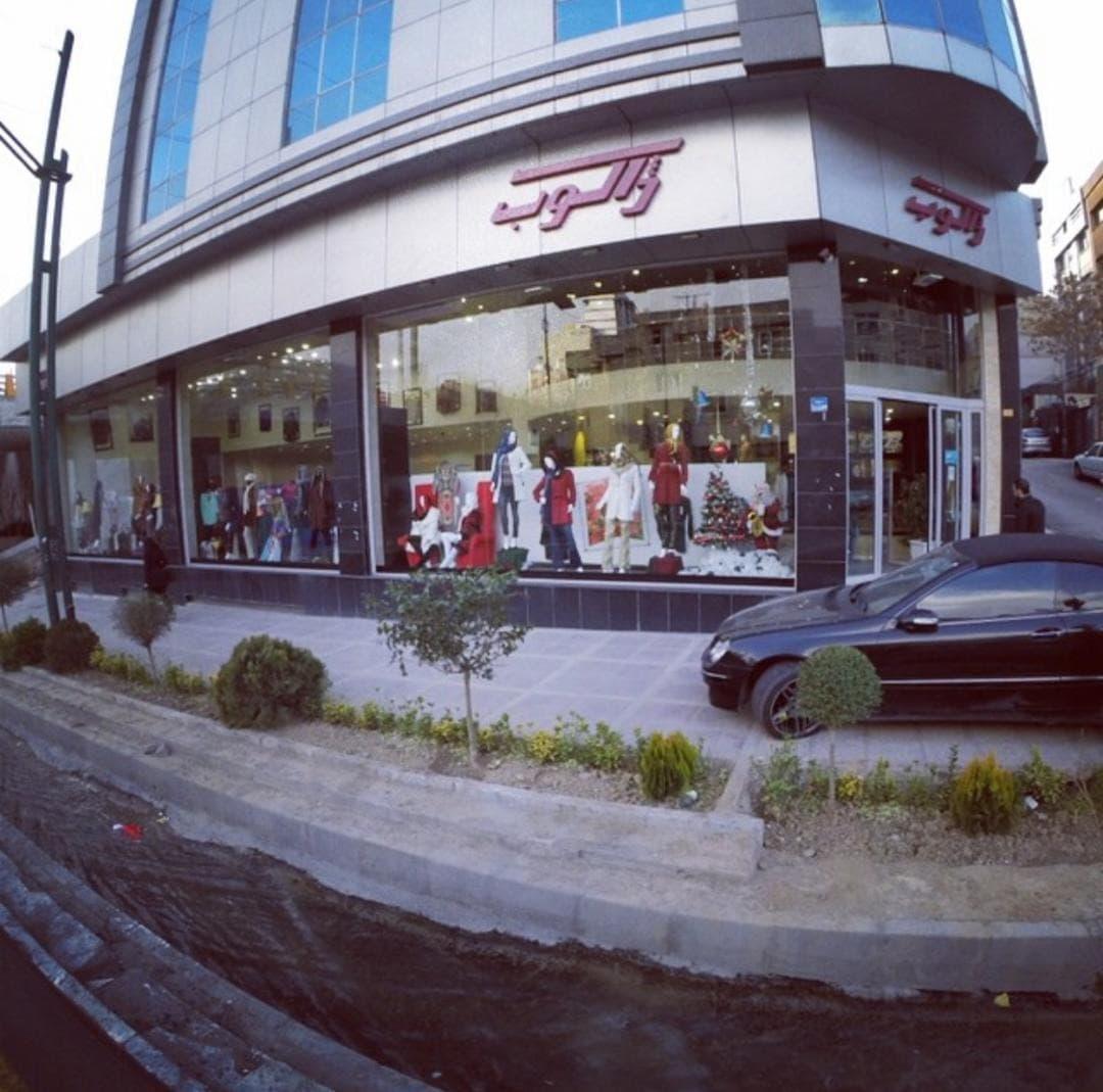 نمای بیرونی فروشگاه ژاکوب در تهران