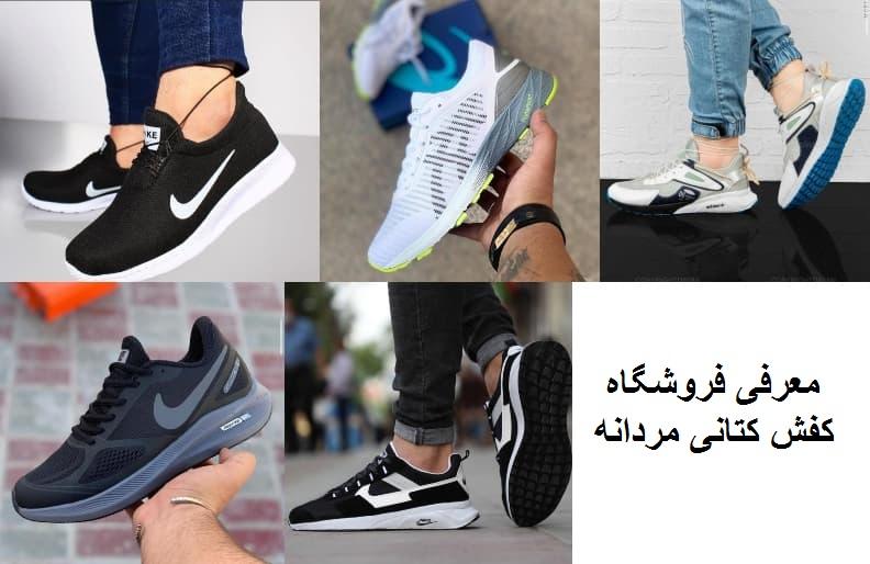 فروشگاه کفش کتانی مردانه
